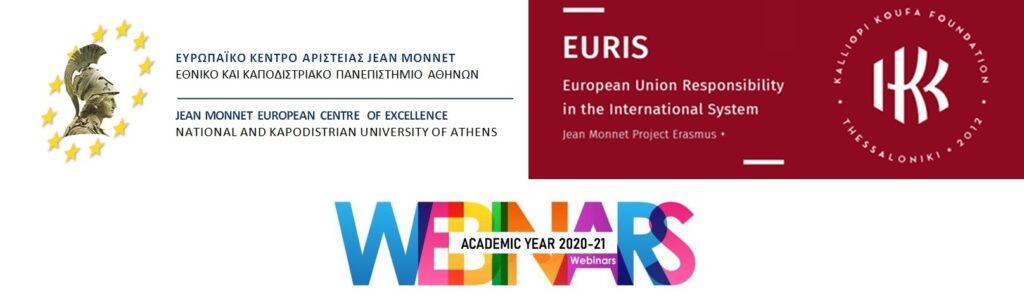 Εκπαιδευτικό Σεμινάριο «Η Διαχείριση των Εξωτερικών Συνόρων της ΕΕ στον Έβρο, στο Αιγαίο & στην Ανατολική Μεσόγειο»
