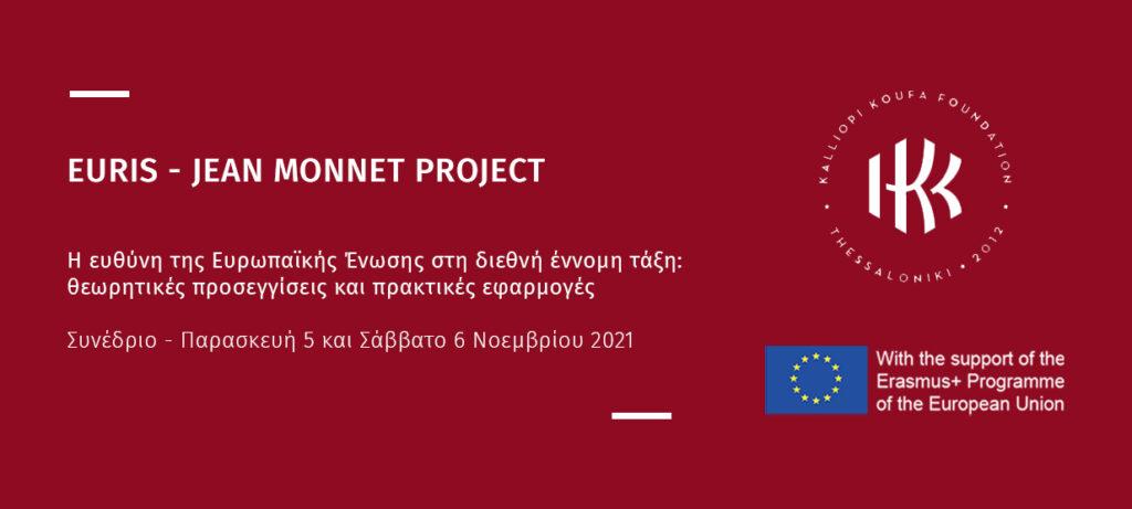 Η ευθύνη της Ευρωπαϊκής Ένωσης στη διεθνή έννομη τάξη: θεωρητικές προσεγγίσεις και πρακτικές εφαρμογές