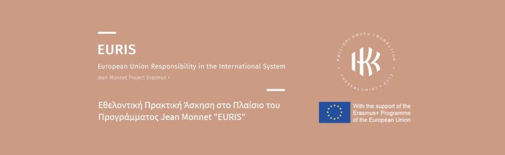 """Εθελοντική Πρακτική Άσκηση στο Πλαίσιο του Προγράμματος Jean Monnet """"EURIS"""""""